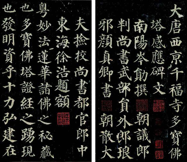 画像: 千福寺多宝塔碑 顔真卿筆 唐時代・天宝 11 年(752) 東京国立博物館蔵