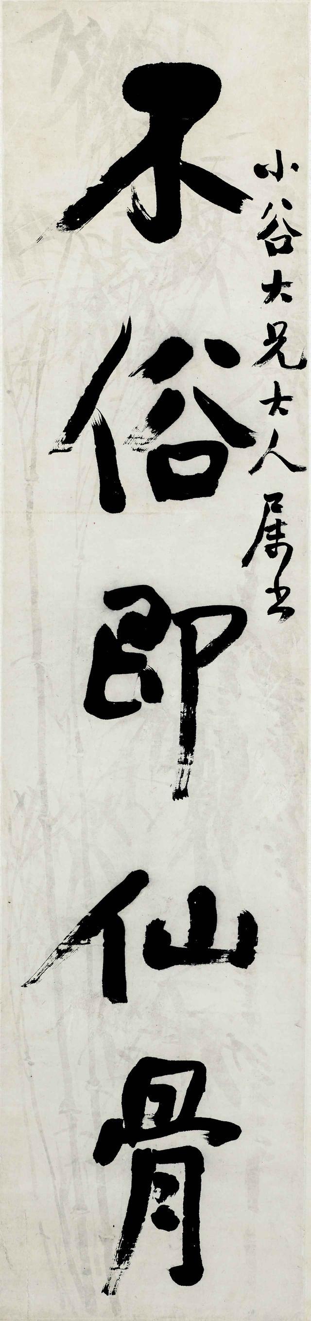 画像2: 行書五言聯 趙之謙筆 清時代・咸豊 8 年(1858) 個人蔵