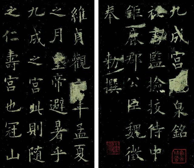 画像: 九成宮醴泉銘 欧陽詢筆 唐時代・貞観6年(632) 台東区立書道博物館蔵