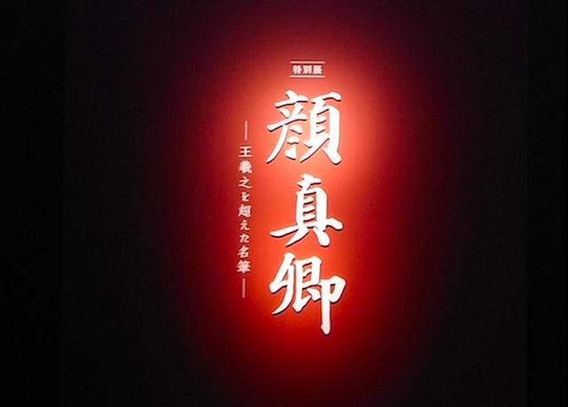 画像: 「顔真卿 王羲之を超えた名筆」展 cinefil チケットプレゼント