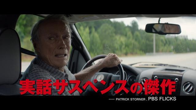 画像: 映画『運び屋』15秒TVスポット イーストウッド編【HD】2019年3月8日(金)公開 youtu.be