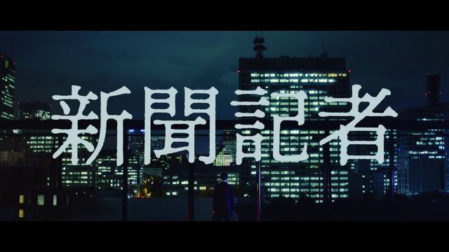 画像: 映画『新聞記者』特報 youtu.be