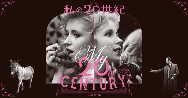 画像: 映画『私の20世紀』4Kレストア版 公式サイト