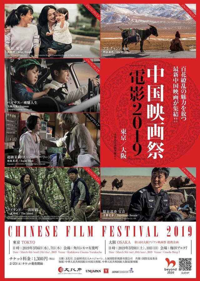 画像: 中国の最新映画が一同に日本初上陸!中国映画祭「電影2019」開催!