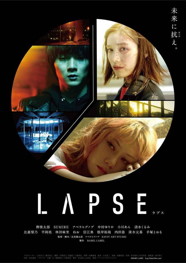 画像: BABEL LABELが描く 3篇の未来の物語『LAPSE(ラプス)』