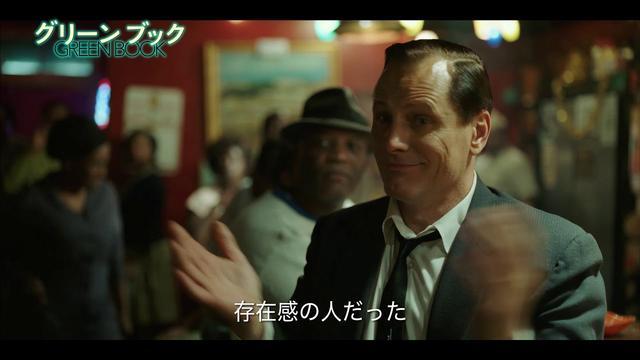 画像: 奇跡の感動作『グリーンブック』スペシャル映像 youtu.be
