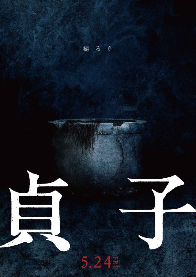 画像1: ©2019「貞子」製作委員会