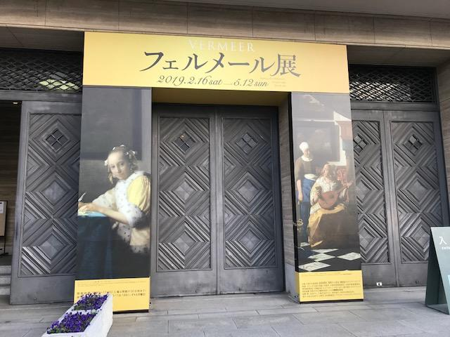 画像1: 来場者100万人達成!追加プレゼント! 開館時間繰り上げ! 日本美術展史上最大の「フェルメール展」  ― 光に包まれた神秘の世界 ー
