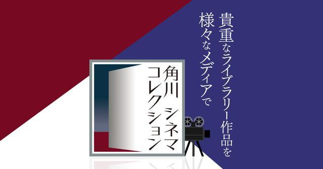 画像: 角川シネマコレクション