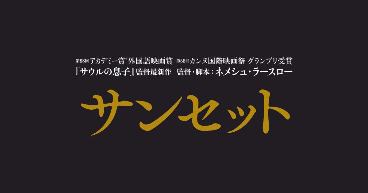 画像: 映画『サンセット』公式サイト 3.15(金)よりヒューマントラストシネマ有楽町、新宿武蔵野館ほか公開