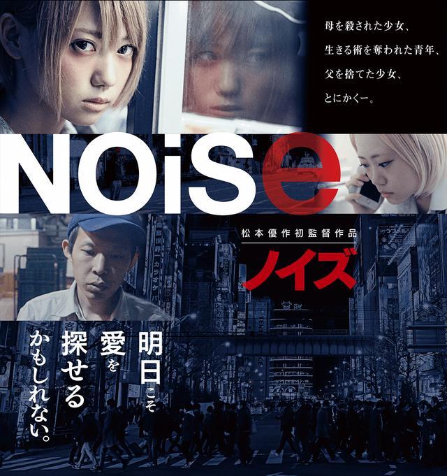 画像: 映画『Noise ノイズ』松本優作初監督