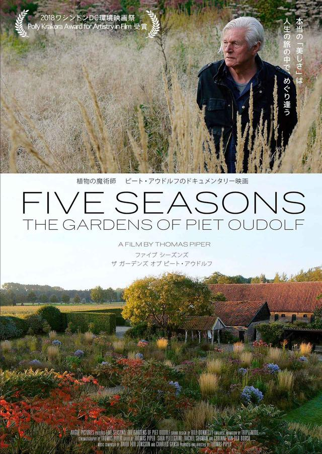 """画像1: ガーデニングの世界から、美術界や、都市計画!最先端をゆく""""植物の魔術師""""のドキュメンタリー『FIVE SEASONSガーデン・オブ・ピート・アウドルフ』予告"""