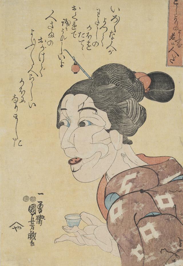 画像: 歌川国芳「としよりのよふな若い人だ」名古屋市博物館蔵(尾崎久弥コレクション)
