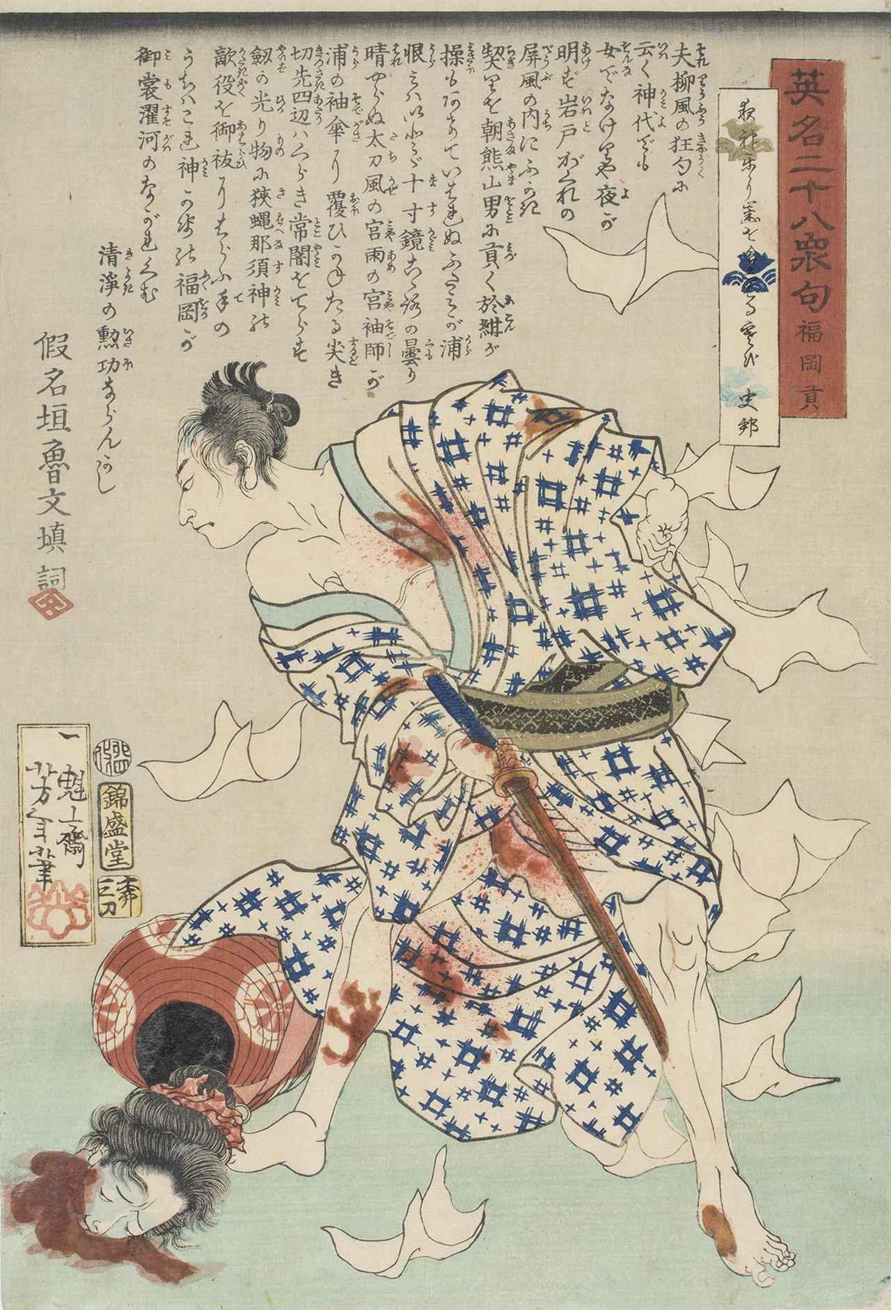 画像: 月岡芳年「英名二十八衆句 福岡貢」名古屋市博物館蔵(尾崎久弥コレクション)