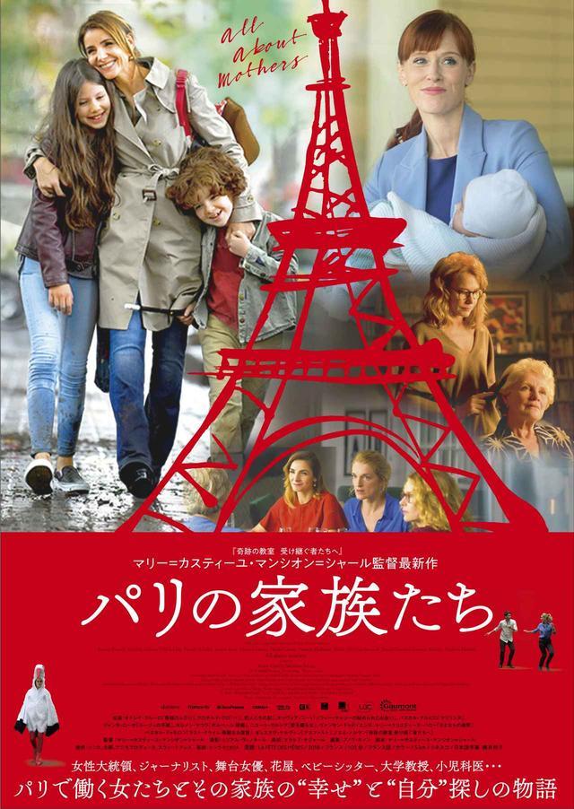 画像: 現代を懸命に生きる女性たちへ!観ればきっと家族に会いたくなる幸せの映画マリー=カスティーユ・マンシオン=シャール監督『パリの家族たち』