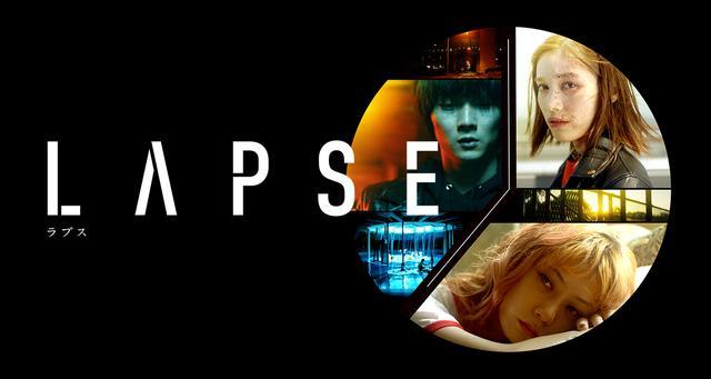 画像: 映画「LAPSE ラプス」公式サイト