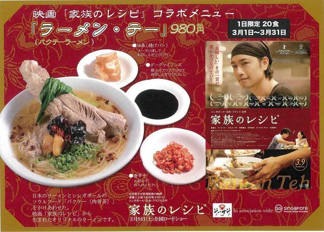 画像: *映画から生まれたオリジナル料理「ラーメン・テー」 が実際に食べられるキャンペーン決定!