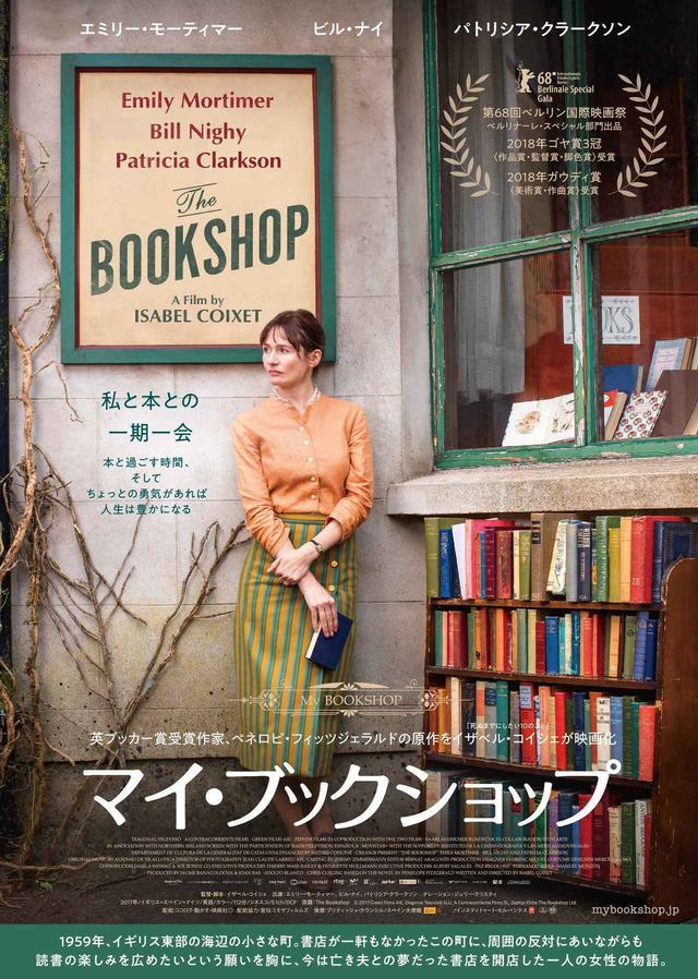 画像1: © 2017 Green Films AIE, Diagonal Televisió SLU, A Contracorriente Films SL, Zephyr Films The Bookshop Ltd.