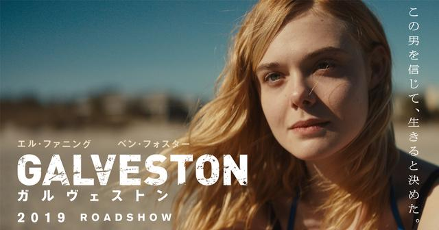 画像: 映画『ガルヴェストン』公式サイト 2019年 新宿シネマカリテほか ロードショー