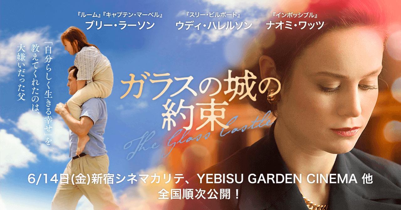 画像: 映画『ガラスの城の約束』公式サイト。6.14(金)新宿シネマカリテI他全国公開。