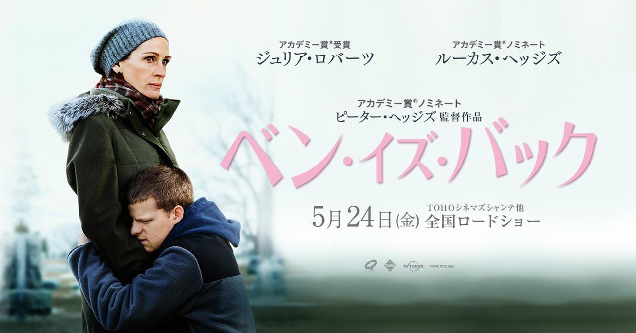 画像: 映画『ベン・イズ・バック』公式サイト 5月24日(金) 全国ロードショー
