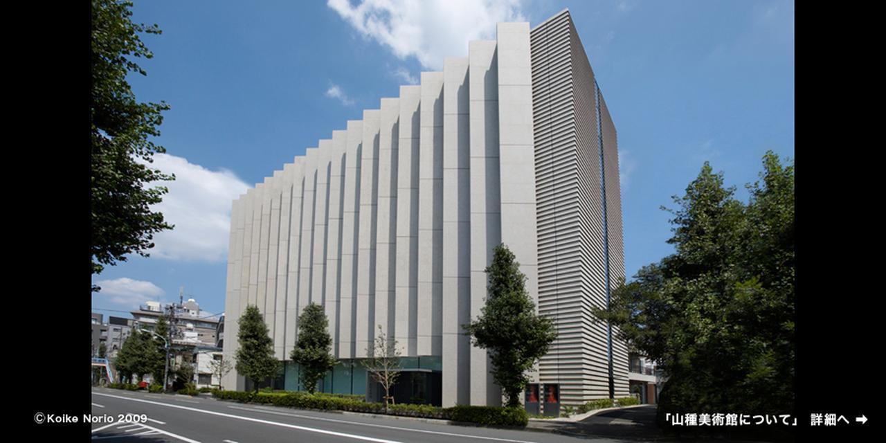 画像: 日本画専門の美術館 山種美術館(Yamatane Museum of Art)