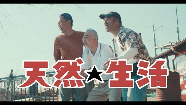 画像: 映画『天然☆生活』本予告編 3月23日(土) 新宿K's cinemaにて公開! www.youtube.com