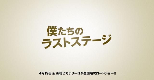 画像: 『僕たちのラストステージ』 4月19日(金)よりロードショー