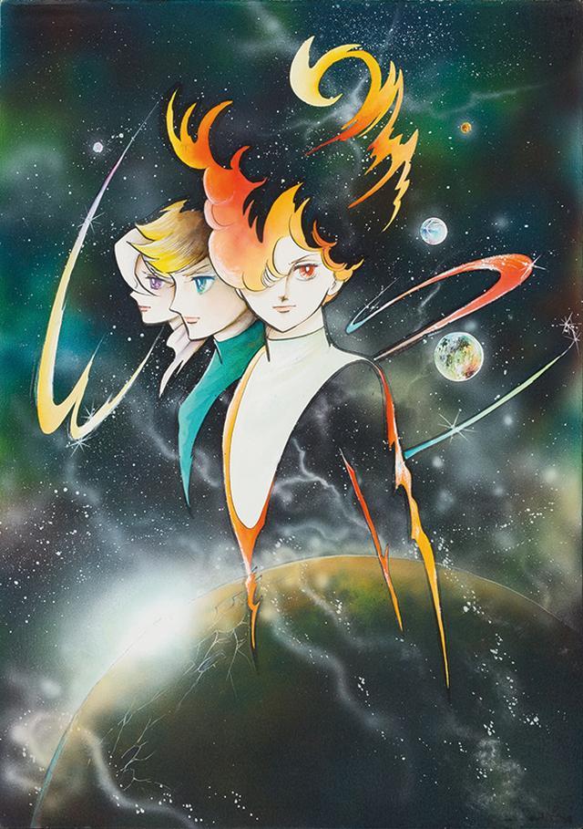 画像: 『地球へ…』より「星のうまれるところ」©️竹宮惠子
