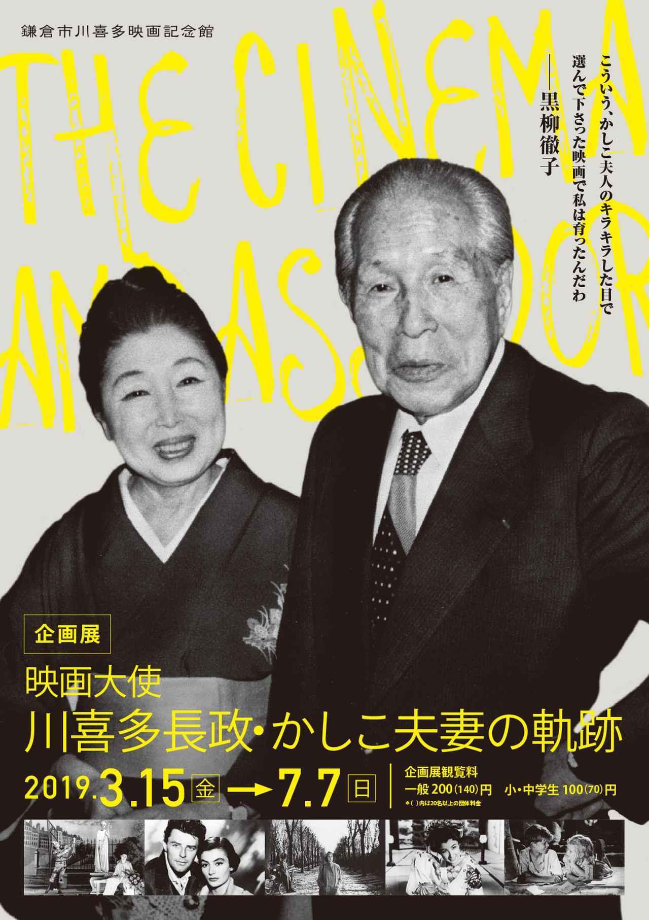 画像: 鎌倉の地に暮らし、映画を通した国際交流に貢献した 2 人