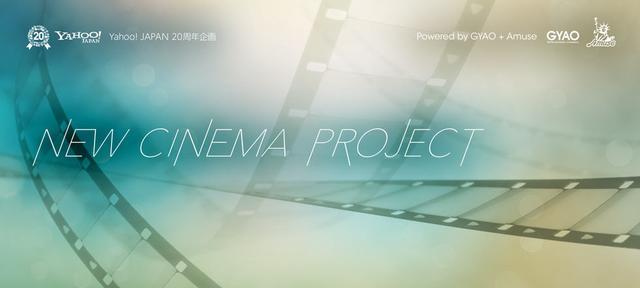 画像: 「NEW CINEMA PROJECT」特集|無料動画|GYAO![ギャオ]