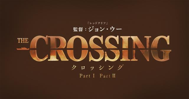 画像: 『The Crossing -ザ・クロッシング- Part1, 2』
