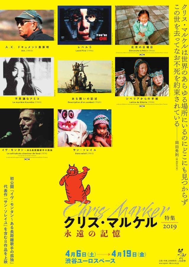 画像: クリス・マルケルの特集上映が開催!『A.K. ドキュメント黒澤明』晩年の問題作『レベル5』日本初劇場公開『イヴ・モンタン~ある長距離歌手の孤独』--