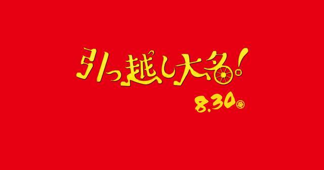 画像: 映画『引っ越し大名!』 公式サイト