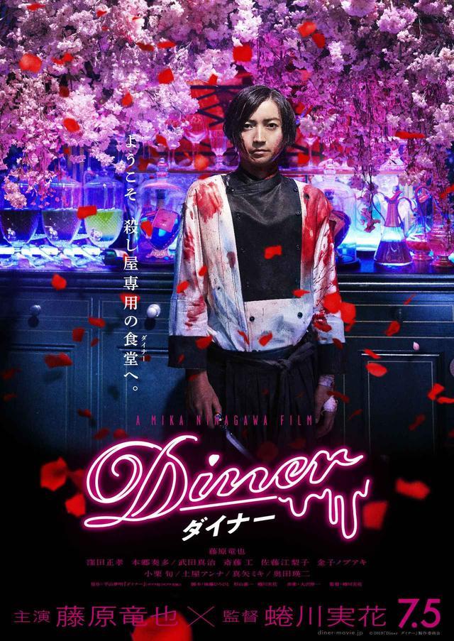 画像3: (C)2019映画「Diner ダイナー」製作委員会
