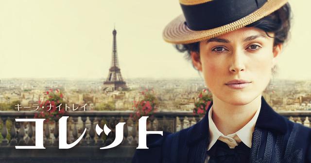 画像: 映画『コレット』公式サイト