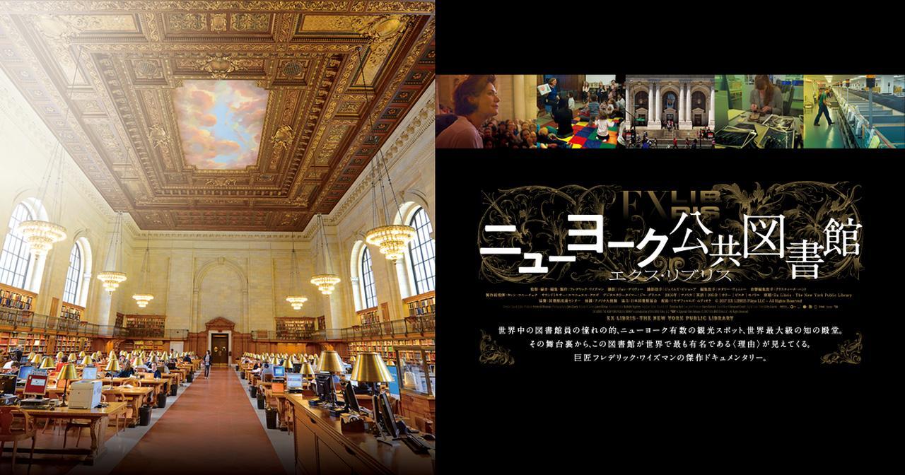 画像: 映画『ニューヨーク公共図書館 エクス・リブリス』公式サイト