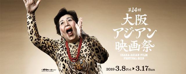 画像: 第14回大阪アジアン映画祭|OAFF2019