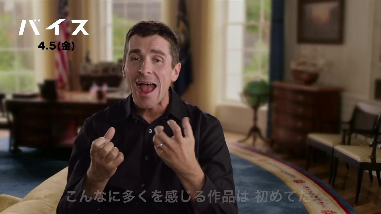 画像: 賞レースを席巻!『バイス』クリスチャン・ベール インタビュー映像 youtu.be