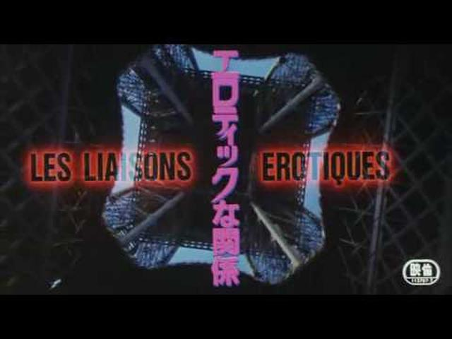 画像: Les Liaisons Erotiques 「エロティックな関係」 - 予告編 - Trailer youtu.be
