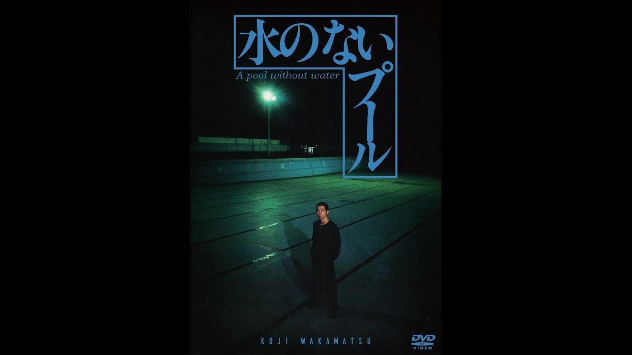 画像: 2018/3/2 『水のないプール』ファン渇望&待望の新装DVD発売! youtu.be