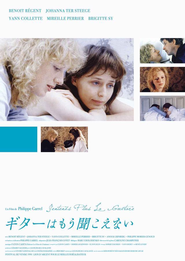 画像2: 予告公開!フィリップ・ガレル監督の中期の代表作同時上映-『救いの接吻』『ギターはもう聞こえない』そして新たに『孤高』&『自由、夜』の特別上映も!