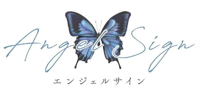 画像: 実写映画『エンジェルサイン』ロゴ