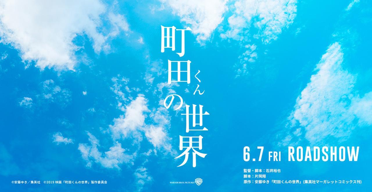 画像: 映画『町田くんの世界』公式