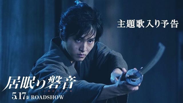 画像: 映画『居眠り磐音』5月17日(金)公開(主題歌入り予告) youtu.be