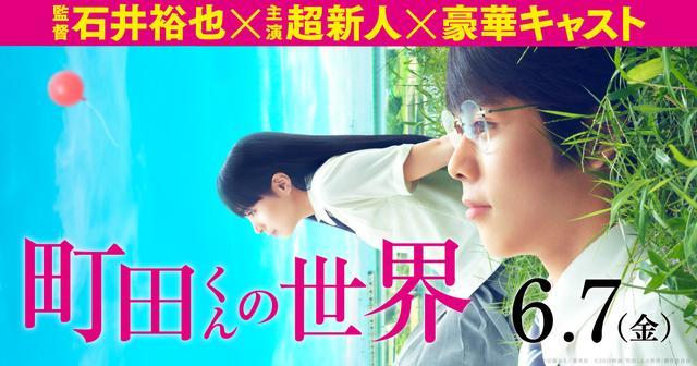 画像: 映画『町田くんの世界』オフィシャルサイト