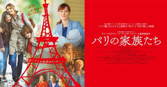 画像: 映画『パリの家族たち』オフィシャルサイト