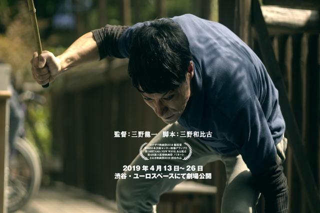 画像: 映画「老人ファーム」2019年4月13日より2週間、渋谷・ユーロスペースにて劇場公開 – 映画「老人ファーム」のオフィシャルサイトです。渋谷ユーロスペースで2019年4月13日公開