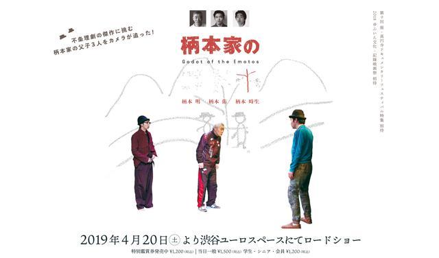 画像: top - 柄本家のゴドー公式Webサイト | 4月20日より渋谷ユーロスペースにて公開
