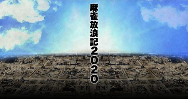 画像: 映画『麻雀放浪記2020』公式サイト|2019年4月5日公開